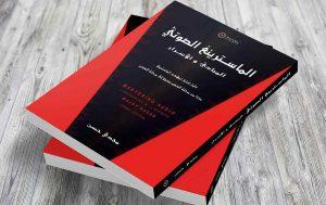 الماسترينغ الصوتي - المبادئ و الأسرار لـ مجدي حسن