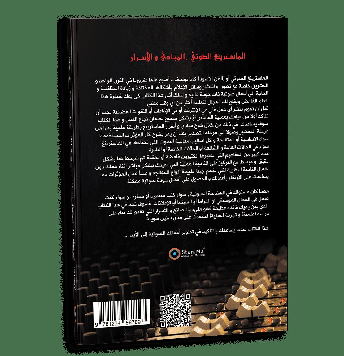 غلاف كتاب الماسترينغ الصوتي