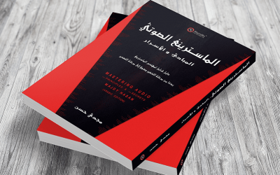 الماسترينغ الصوتي..المبادئ و الأسرار – كتاب شامل